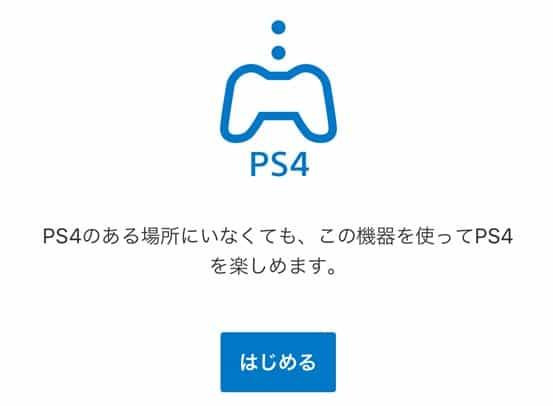 PS4リモートプレイ接続