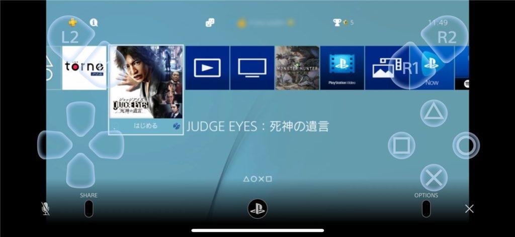 PS4リモートプレイホーム画面