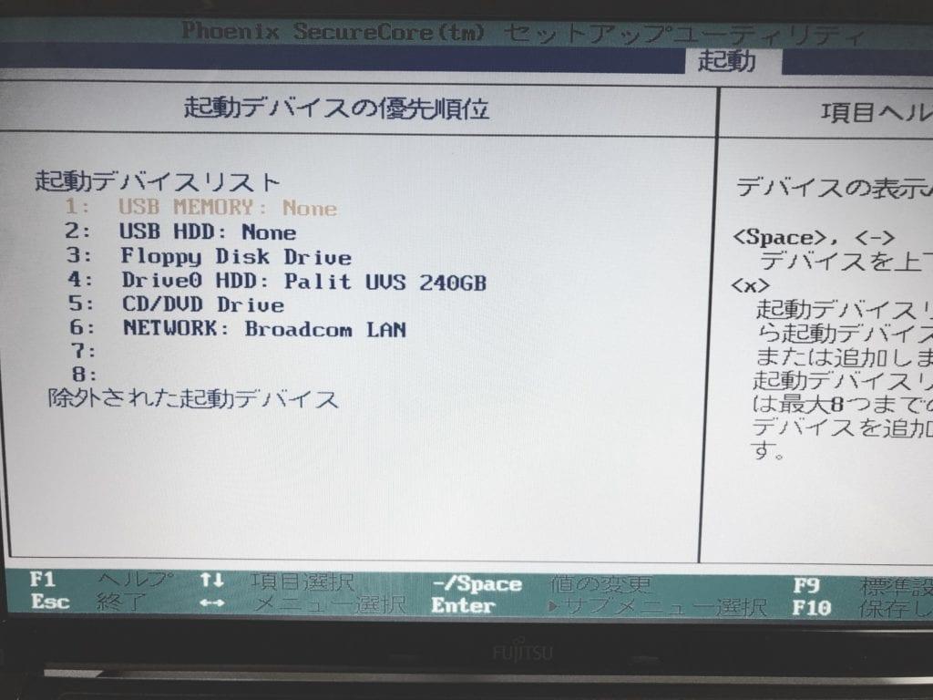富士通FMV-BIOS-起動デバイス
