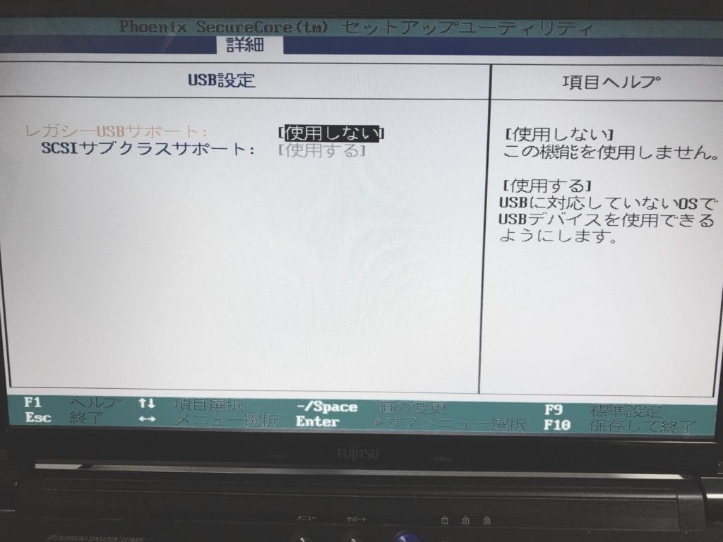 富士通FMV-BIOS