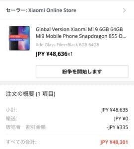 Xiaomi M9 購入