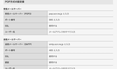 OCN POP方式の設定値