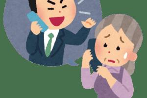 グーグルマップ電話勧誘