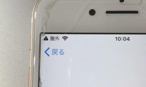 iPhone7圏外三角ビックリマーク