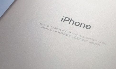 iPhone7圏外三角ビックリマーク交換対象