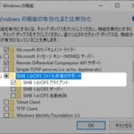Windows10SMB有効