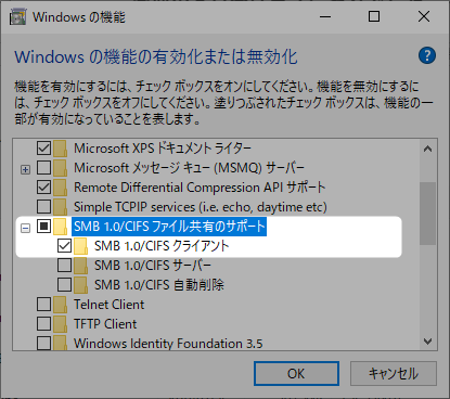 Windows10SMB有効