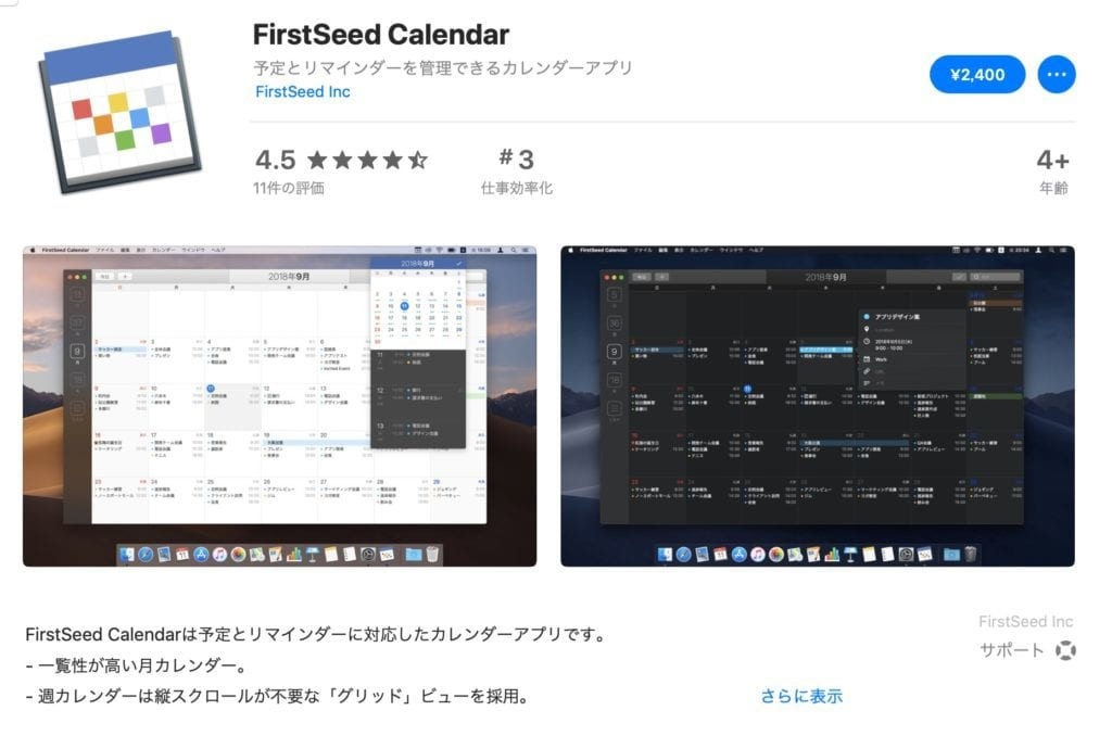 FirstSeed Calendar