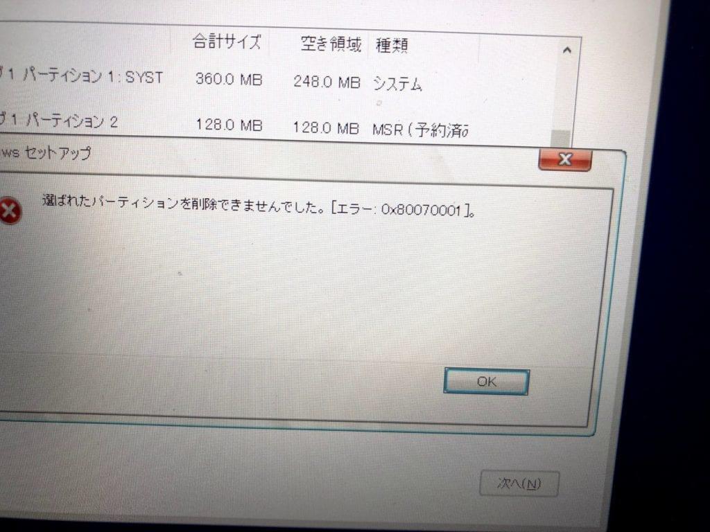 SSD フォーマット