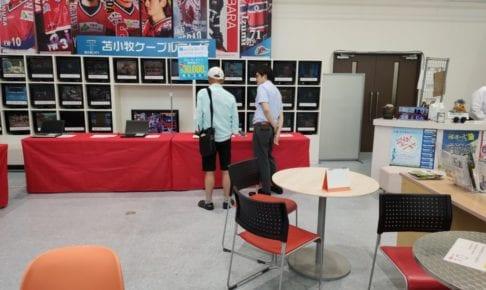 苫小牧ケーブルテレビ合同イベント第二弾1日目