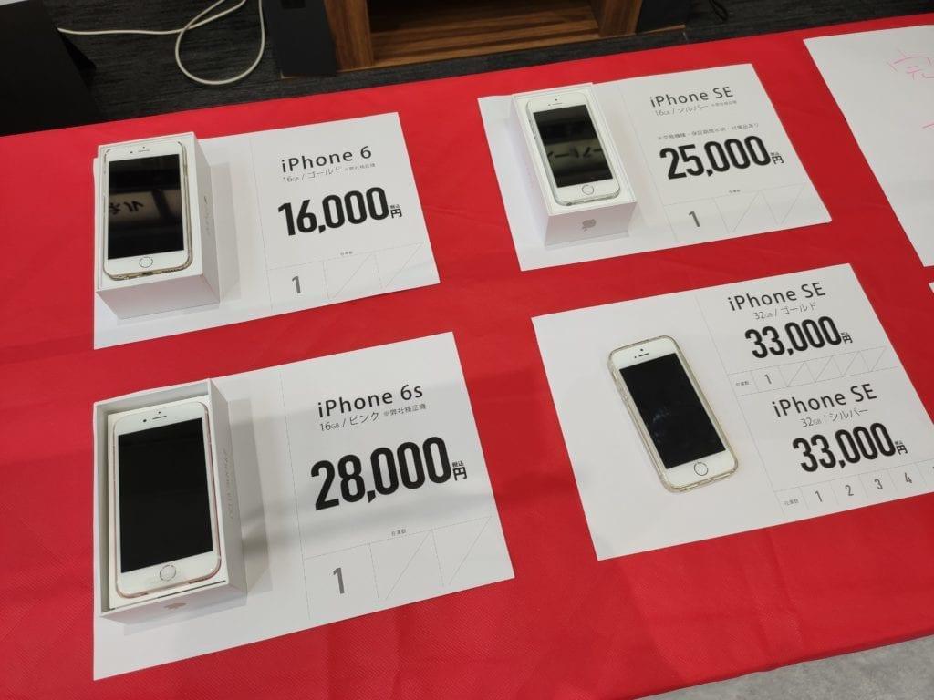 苫小牧ケーブルテレビ合同イベント第二弾1日目在庫iPhone