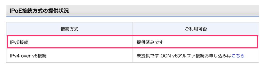 OCN-IPv6-確認方法