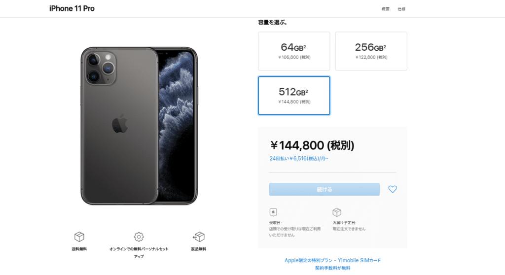 iPhone 11 Pro価格