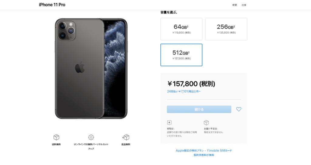 iPhone 11 Pro Max価格