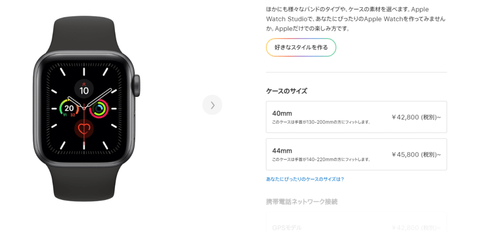 AppleWatch価格
