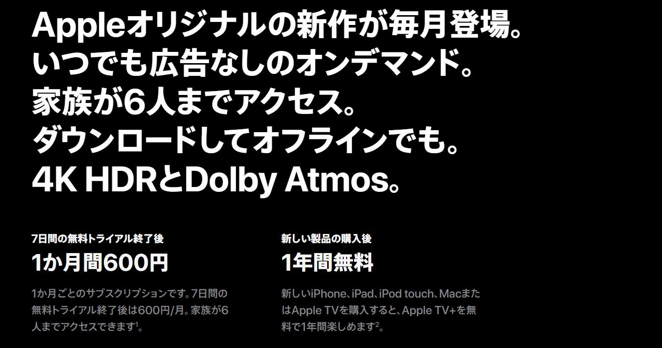 AppleTV+ 価格