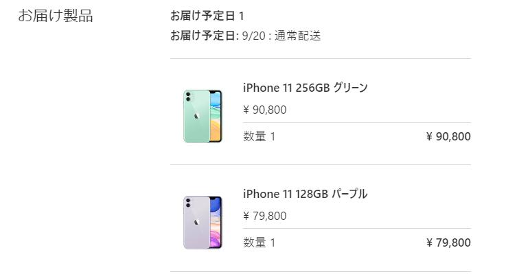 201909購入したiPhone11