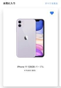 iPhone11 パープル
