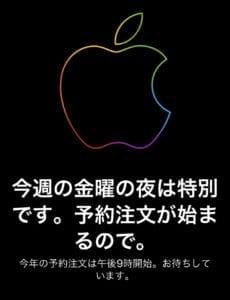 AppleStoreアプリ