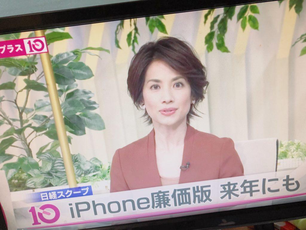 iPhone廉価版