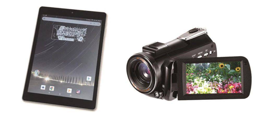 ドン・キホーテ4kカメラと電子コミックリーダー