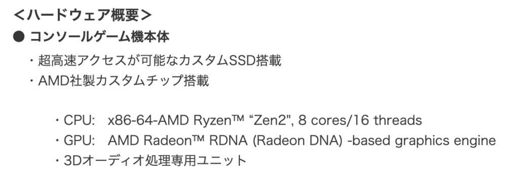 PS5ハードウェア