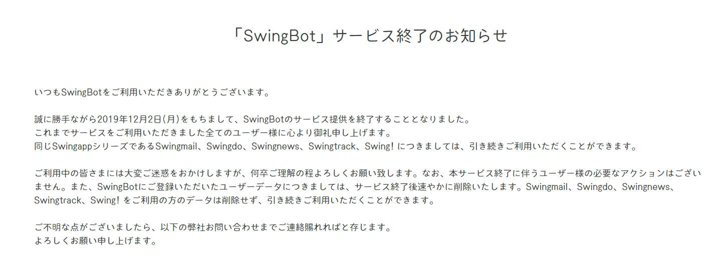 「SwingBot」サービス終了のお知らせ