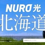 NURO光 北海道