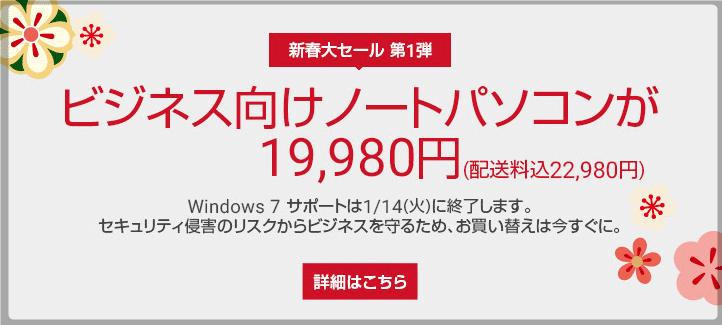 DELL2020年初売りセールPOP