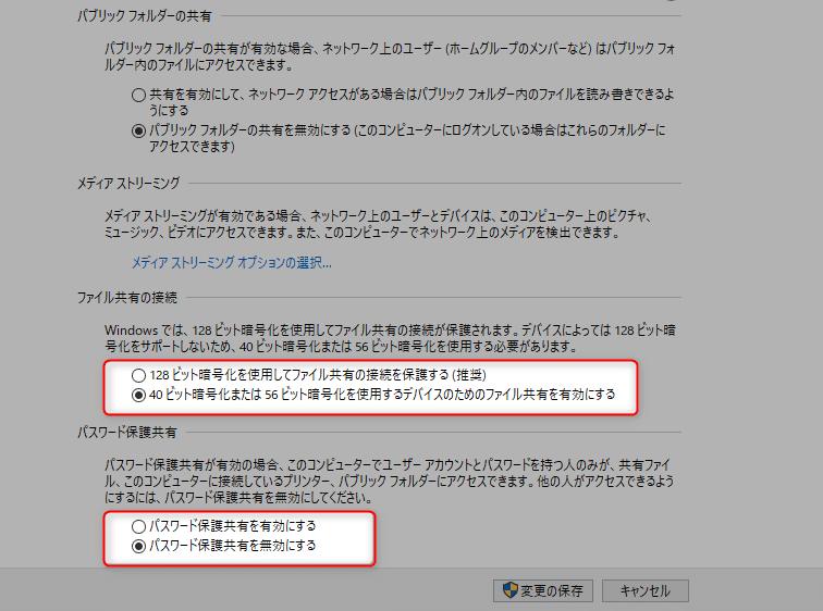 Windows10共有設定パスワード保護