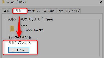 Windows10scan共有
