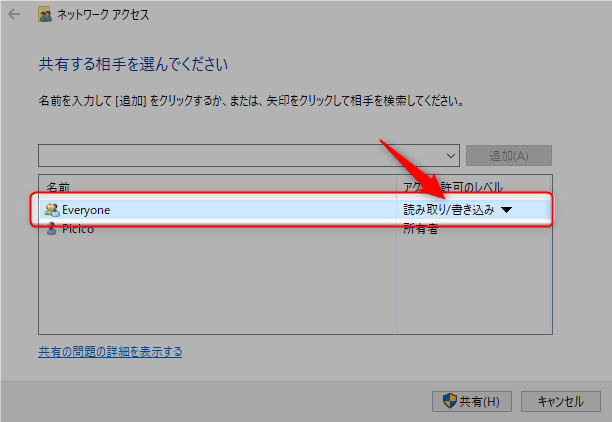 Windows10共有設定