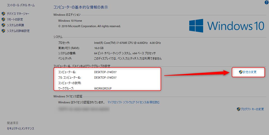Windows10コンピュータ名