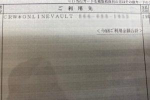 CRW*ONLINEVAULT.COM