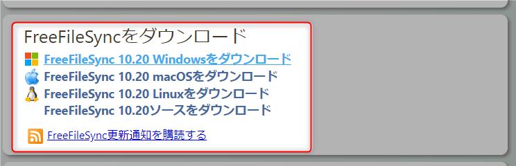 FreeFileSyncダウンロード02
