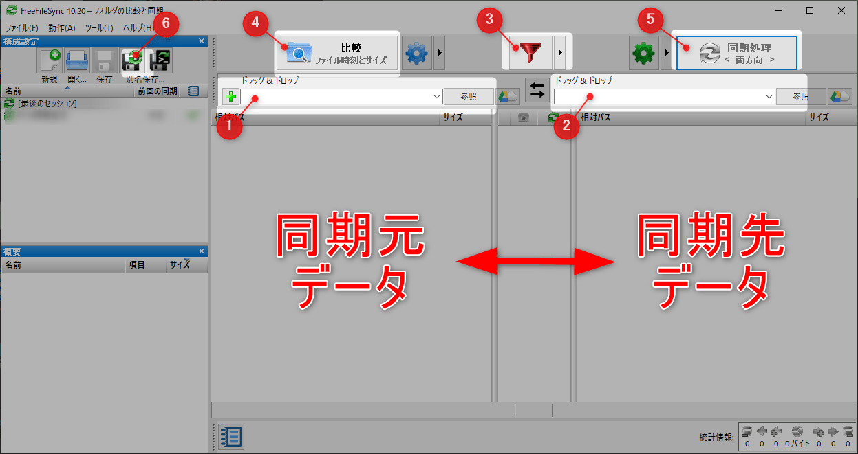 FreeFileSync画面