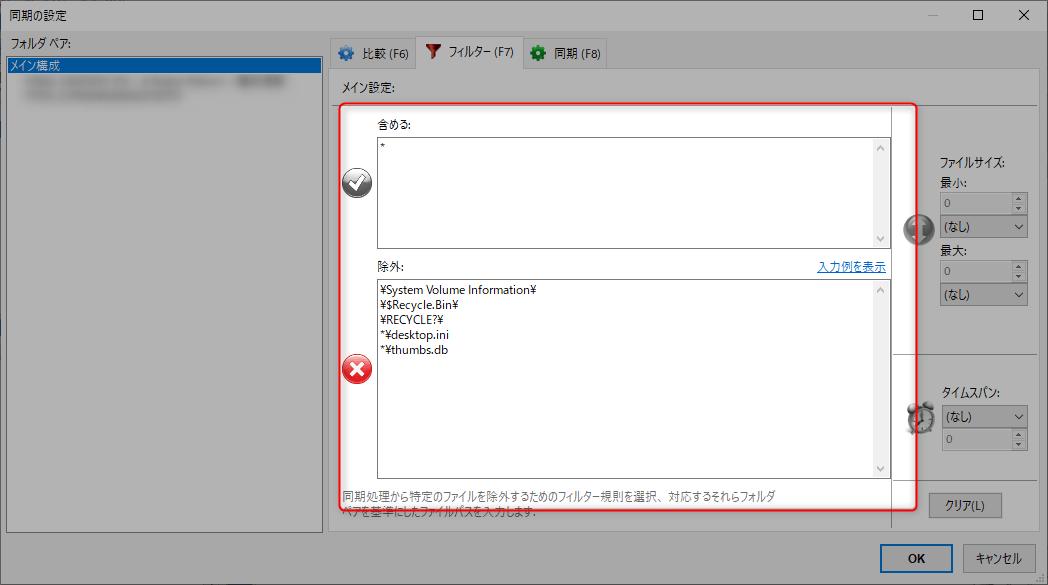 FreeFileSyncフィルタ機能