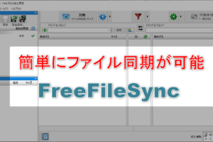 FreeFileSync