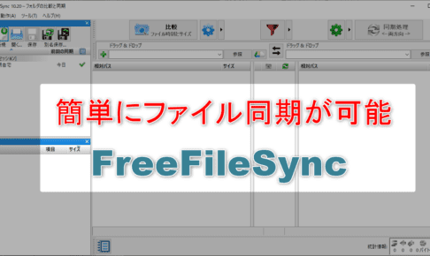 FreeFileSync
