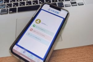 eお薬手帳アプリ