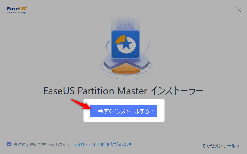 EaseUS Partition Master Freeサイト