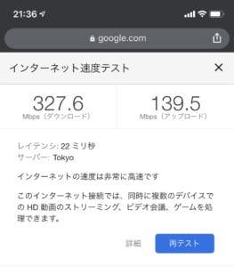 WiFiネットスピードテスト