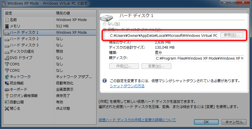 XPモード仮想ファイル