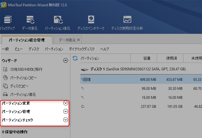 MiniTool Partition Wizard画面