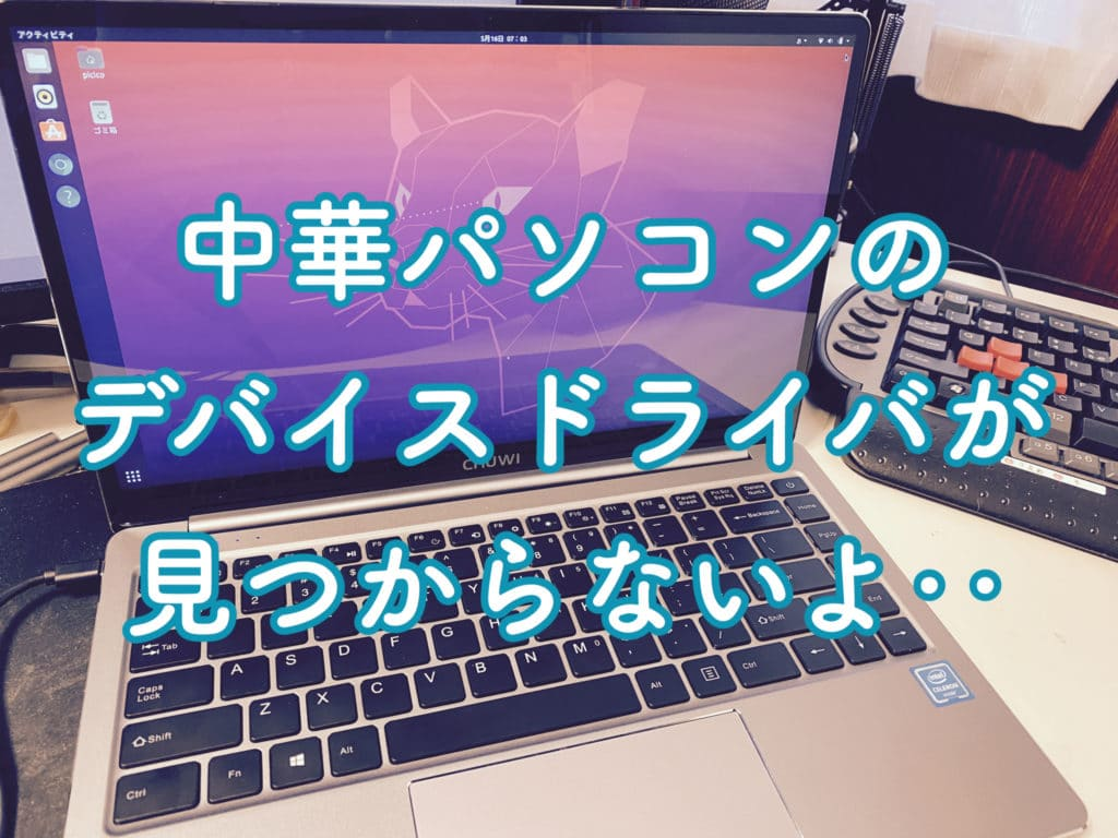 中華パソコン
