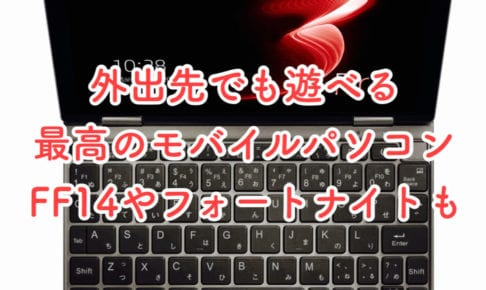 ONE-NETBOOK