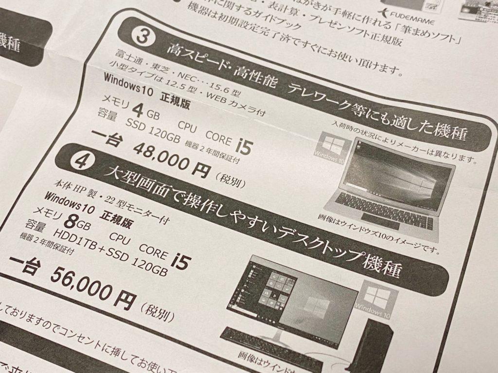 中古パソコン48000