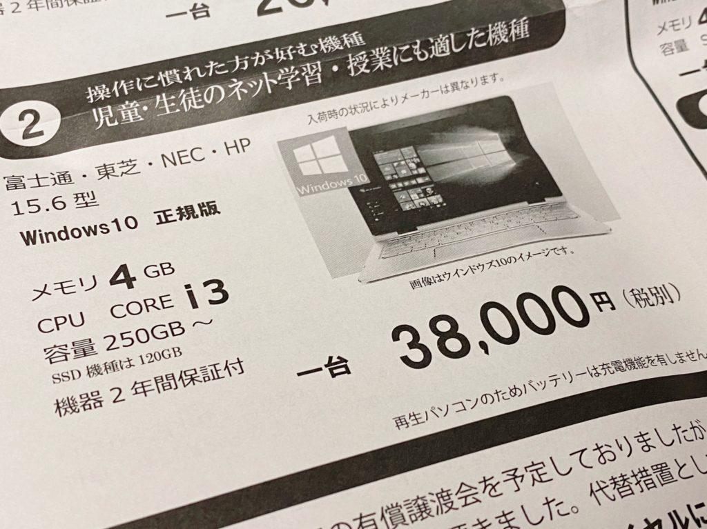 中古パソコン38000