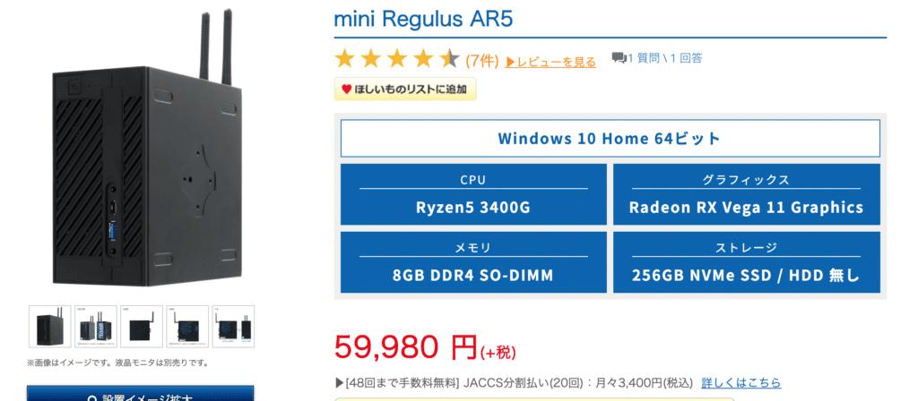 mini Regulus AR5