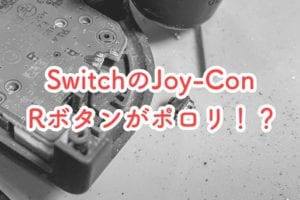 スイッチのジョイコンのRボタン溶接